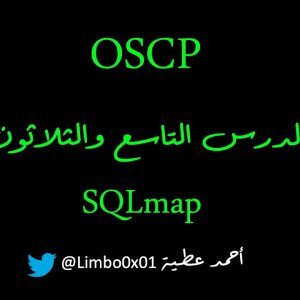 39 SQLmap - OSCP | Offensive Security Certified Professional