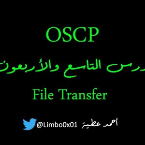 49 File Transfer | Offensive Security Certified Professional