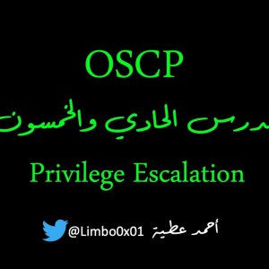 51 Privilege Escalation | Offensive Security Certified Professional