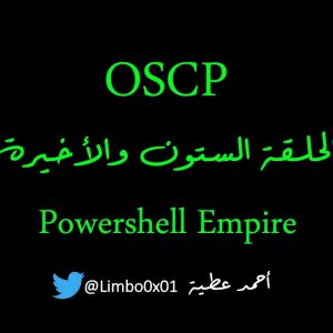 60 Powershell Empire | Offensive Security Certified Professional